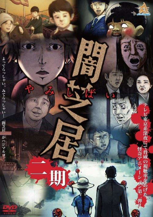 【中古】2.闇芝居 【DVD】/津田寛治