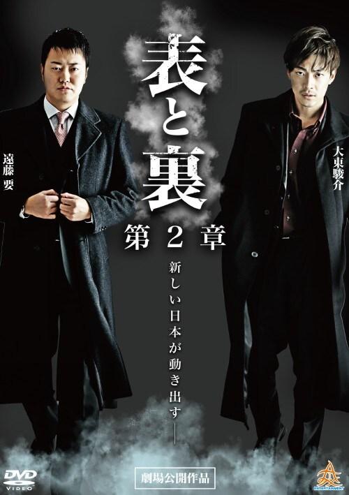 【中古】2.表と裏 【DVD】/遠藤要