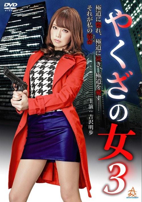 【中古】3.やくざの女 【DVD】/吉沢明歩