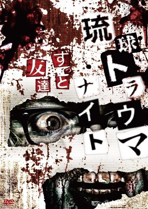 【中古】琉球トラウマナイト ずっと友達 【DVD】/田場千樹