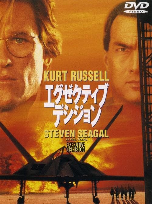 【中古】エグゼクティブ・デシジョン WS版 【DVD】/カート・ラッセル