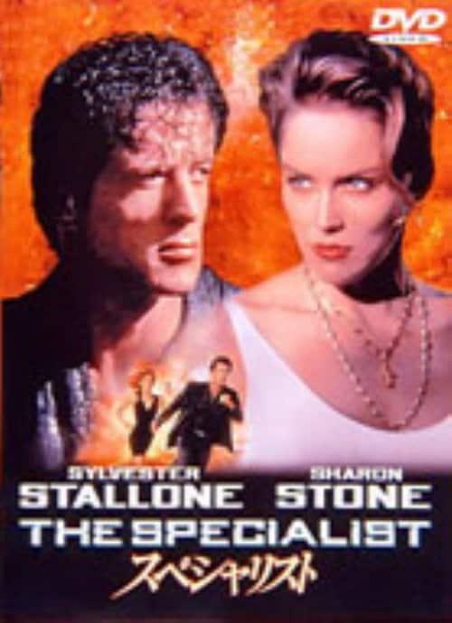 【中古】スペシャリスト (1994) WS版 【DVD】/シルベスター・スタローン