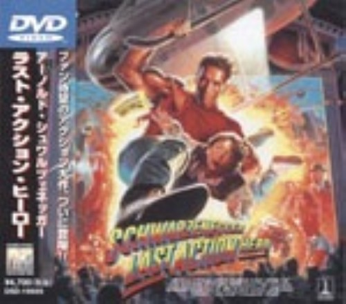 【中古】ラスト・アクション・ヒーロー 【DVD】/アーノルド・シュワルツェネッガー