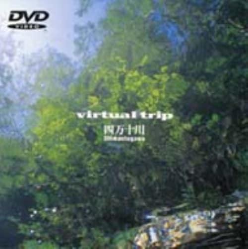 【中古】virtual trip 四万十川【DVD】