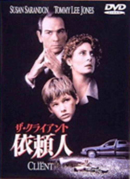 【中古】ザ・クライアント/依頼人 【DVD】/スーザン・サランドン