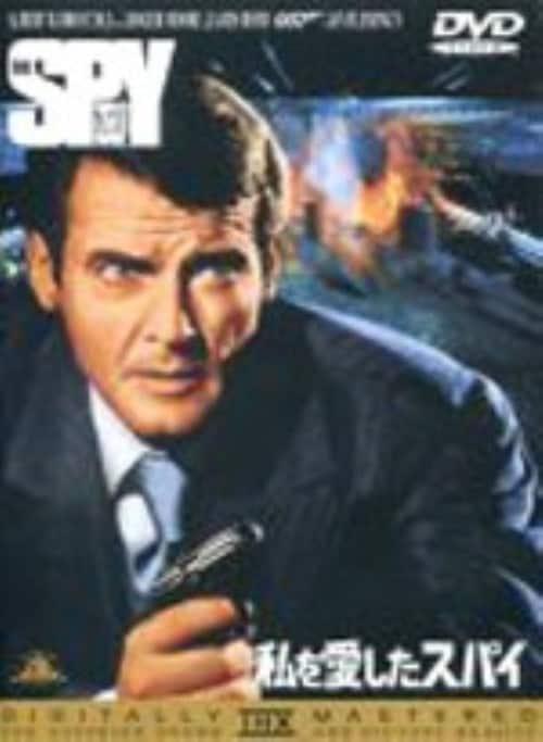 【中古】007 私を愛したスパイ 【DVD】/ロジャー・ムーア