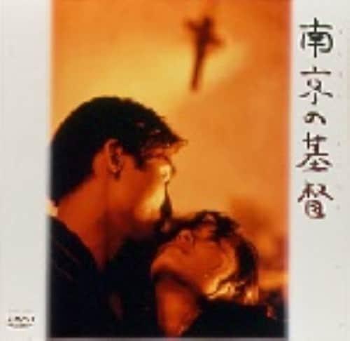 【中古】南京の基督 【DVD】/富田靖子