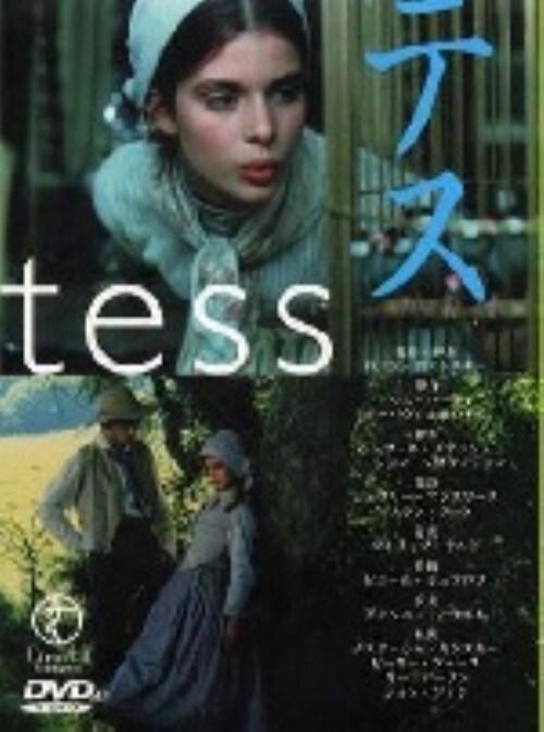 【中古】テス (1979) 【DVD】/ナスターシャ・キンスキー