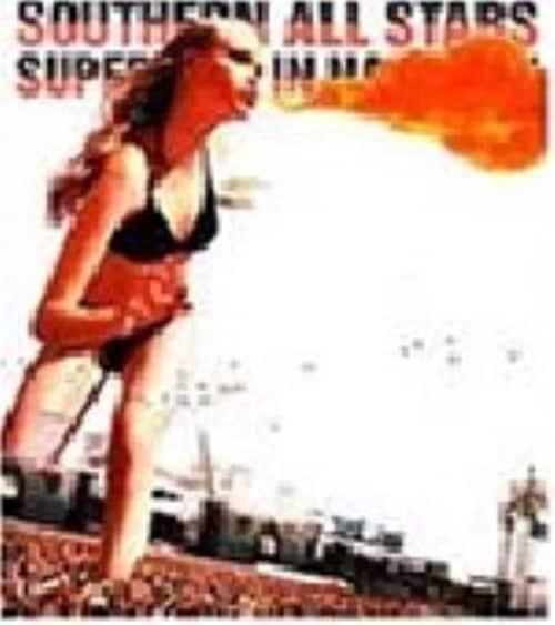 【中古】サザンオールスターズ/1998 スーパーライブ in 渚園 【DVD】/サザンオールスターズ