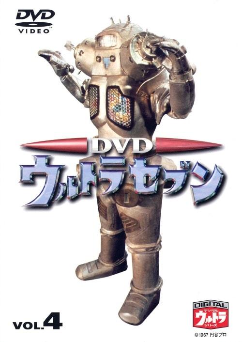 【中古】4.ウルトラセブン 【DVD】/森次浩司