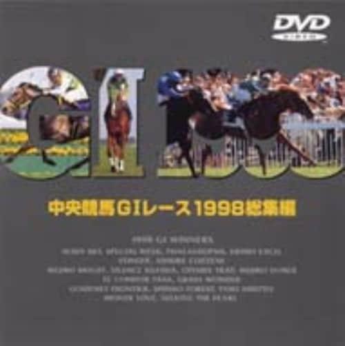 【中古】中央競馬G1レース 1998総集編 【DVD】
