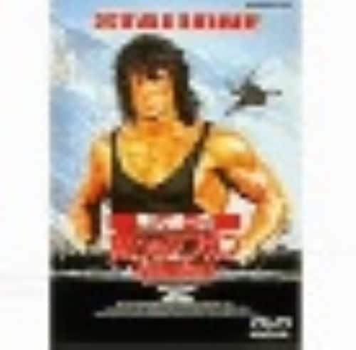 【中古】3.ランボー 怒りのアフガン 【DVD】/シルベスター・スタローン