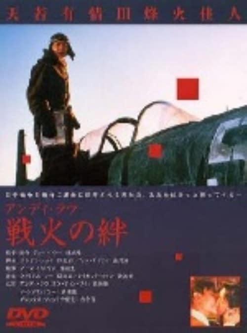 【中古】戦火の絆【DVD】/アンディ・ラウ