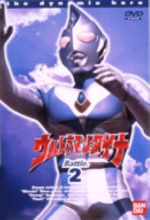 【中古】2.ウルトラマンダイナ 【DVD】/つるの剛士