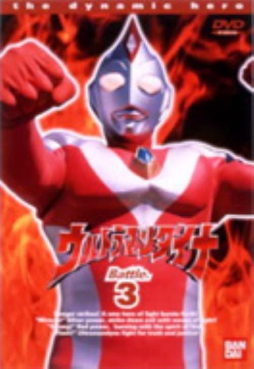 【中古】3.ウルトラマンダイナ 【DVD】/つるの剛士