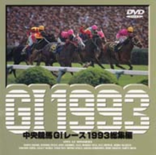 【中古】中央競馬G1レース 1993総集編 【DVD】