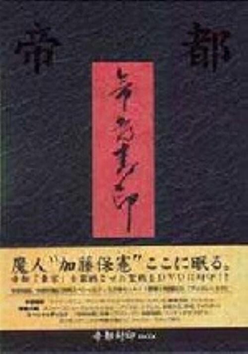【中古】限)帝都封印 BOX 【DVD】/嶋田久作