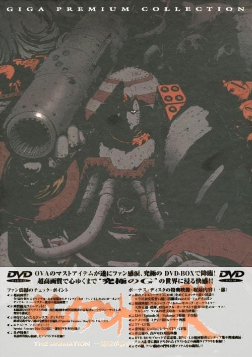 【中古】ジャイアントロボ 地球が静止する日 BOX 【DVD】/山口勝平