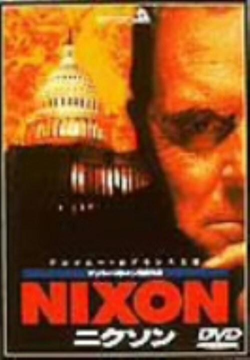 【中古】ニクソン 【DVD】/アンソニー・ホプキンス