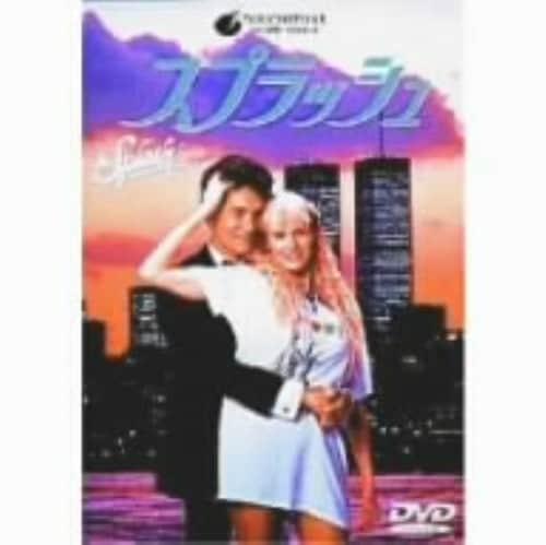 【中古】スプラッシュ 【DVD】/トム・ハンクス