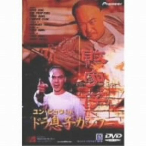 【中古】ユン・ピョウ in ドラ息子カンフー 【DVD】/ユン・ピョウ