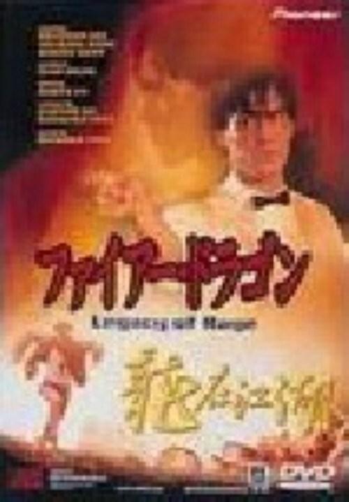【中古】ファイアー・ドラゴン 【DVD】/ブランドン・リー
