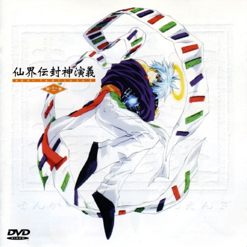 【中古】7.仙界伝 封神演義 (完) 【DVD】/結城比呂