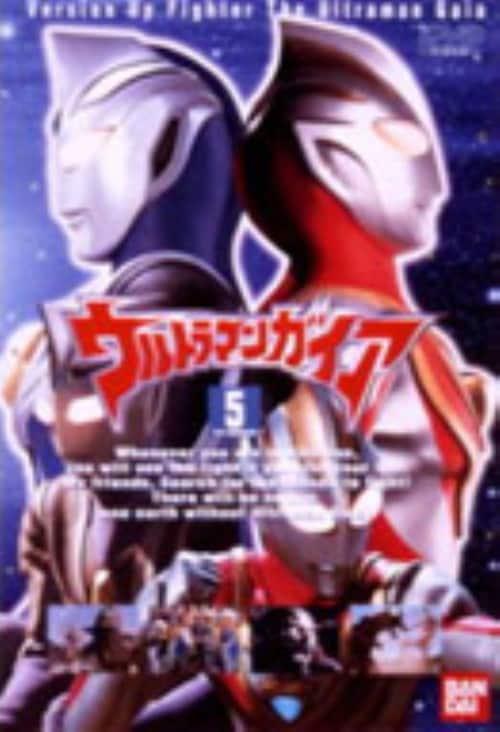 【新品】5.ウルトラマンガイア 【DVD】/吉岡毅志