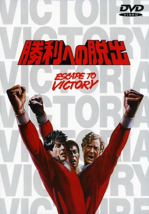 【中古】勝利への脱出 【DVD】/シルベスター・スタローン