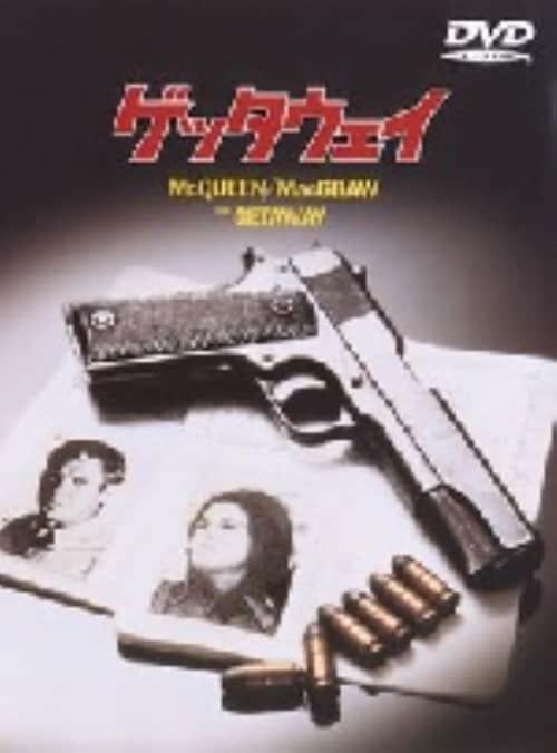 【中古】ゲッタウェイ (1972) 【DVD】/スティーヴ・マックィーン