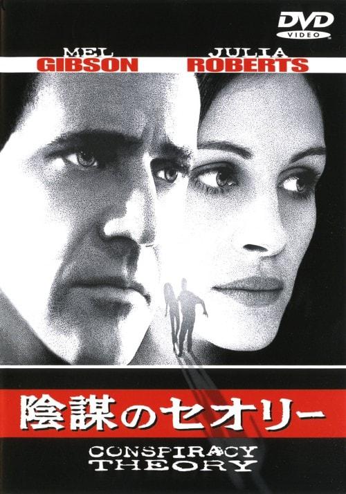 【中古】陰謀のセオリー 【DVD】/メル・ギブソン