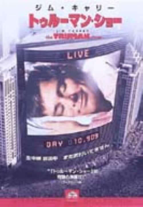 【中古】トゥルーマン・ショー 【DVD】/ジム・キャリー