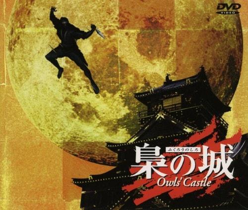 【中古】梟の城 【DVD】/中井貴一