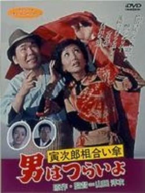 【中古】男はつらいよ 寅次郎相合い傘 【DVD】/渥美清