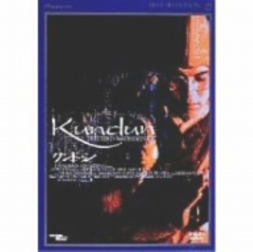 【中古】クンドゥン 【DVD】/テンジン・トゥタブ・ツァロン