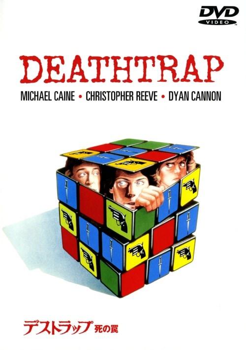 【中古】デストラップ/死の罠 【DVD】/マイケル・ケイン