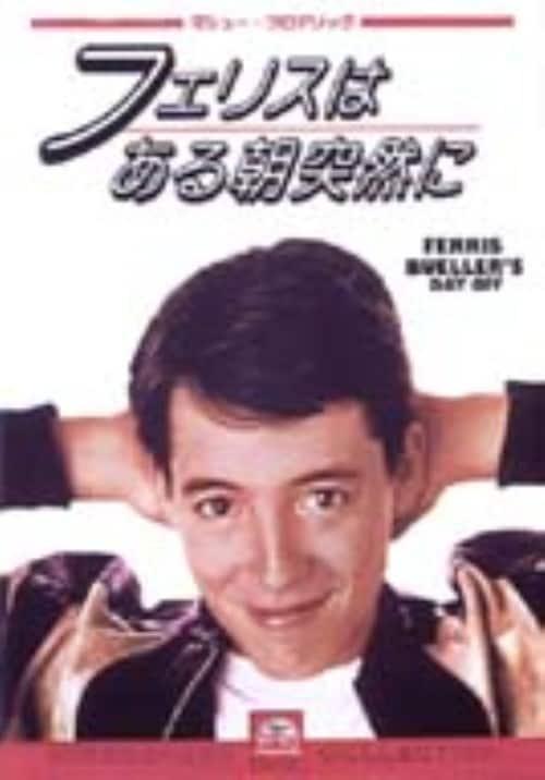 【中古】フェリスはある朝突然に 【DVD】/マシュー・ブロデリック