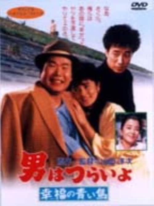 【中古】男はつらいよ 幸福の青い鳥 【DVD】/渥美清
