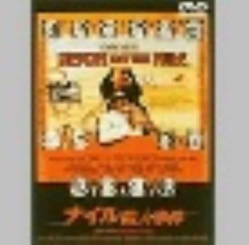 【中古】ナイル殺人事件【DVD】/ピーター・ユスチノフ
