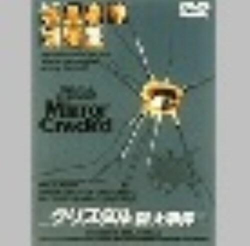【中古】クリスタル殺人事件【DVD】/アンジェラ・ランズベリー