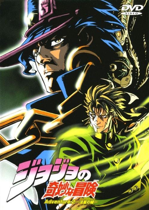 【中古】2.ジョジョの奇妙な冒険(第2S) 【DVD】