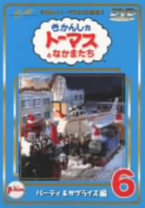 【中古】6.きかんしゃトーマスDVD全集1 パーティー&サプ… 【DVD】
