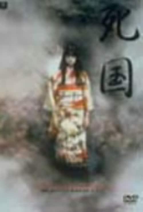 【中古】死国 【DVD】/夏川結衣