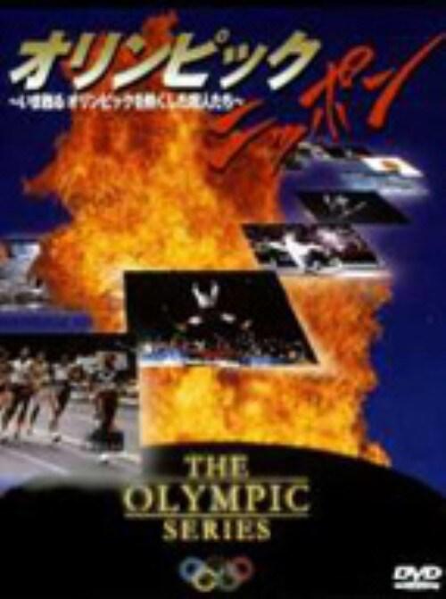 【中古】オリンピック・ニッポン 今甦るオリンピックを熱くした… 【DVD】