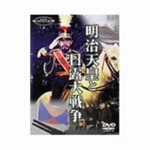 【中古】明治天皇と日露大戦争 【DVD】/嵐寛寿郎