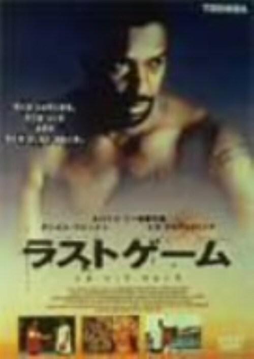 【中古】ラストゲーム 【DVD】/デンゼル・ワシントン