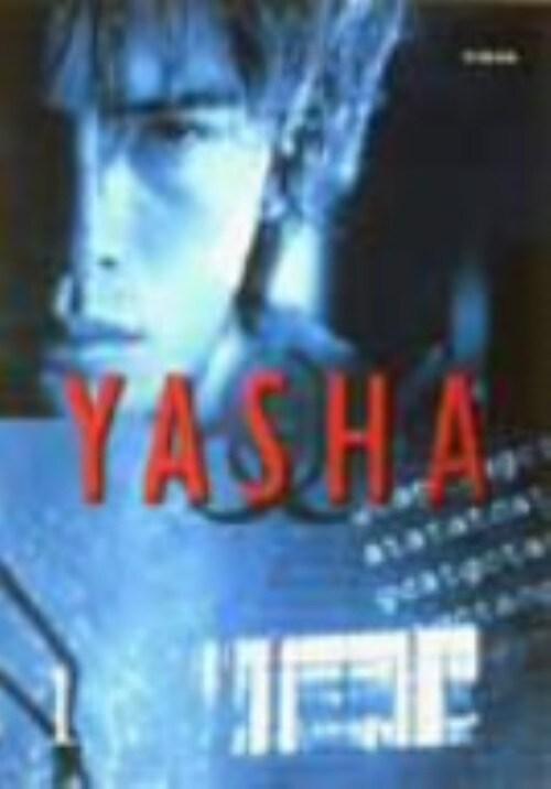 【中古】1.YASHA 夜叉 【DVD】/伊藤英明