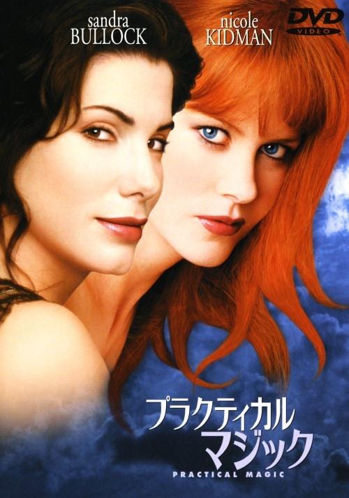 【中古】期限)プラクティカル・マジック 【DVD】/サンドラ・ブロック