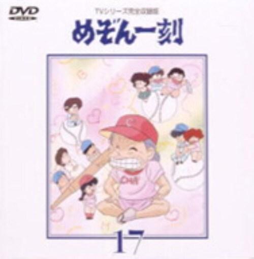 【中古】17.めぞん一刻 (TVシリーズ完全版) 【DVD】