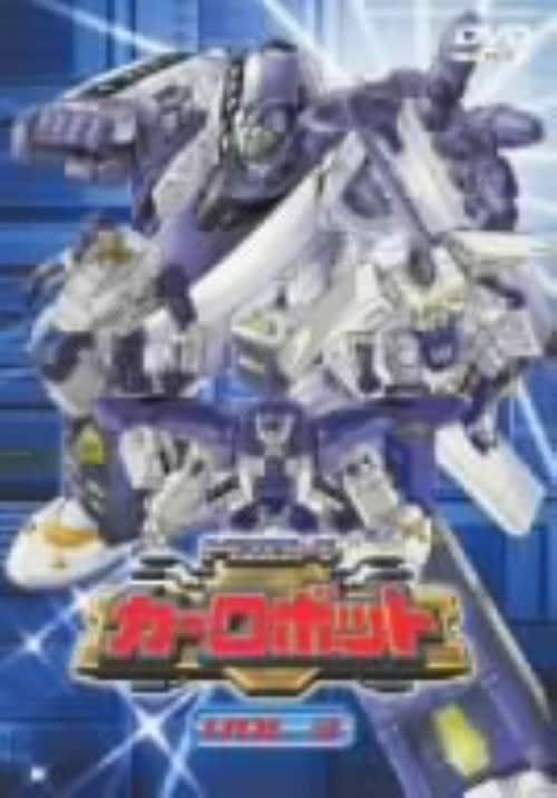【中古】3.トランスフォーマー カーロボット 【DVD】/橋本さとし